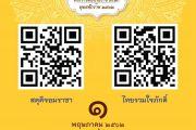 ขอเชิญชวนชาวไทย  ร่วมเฝ้าทูลละอองธุลีพระบาท พระบาทสมเด็จพระเจ้าอยู่หัว